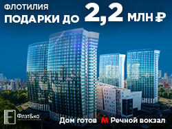 МФК «Флотилия» у метро Речной вокзал К апартаментам дарим паркинг и кладовку!
